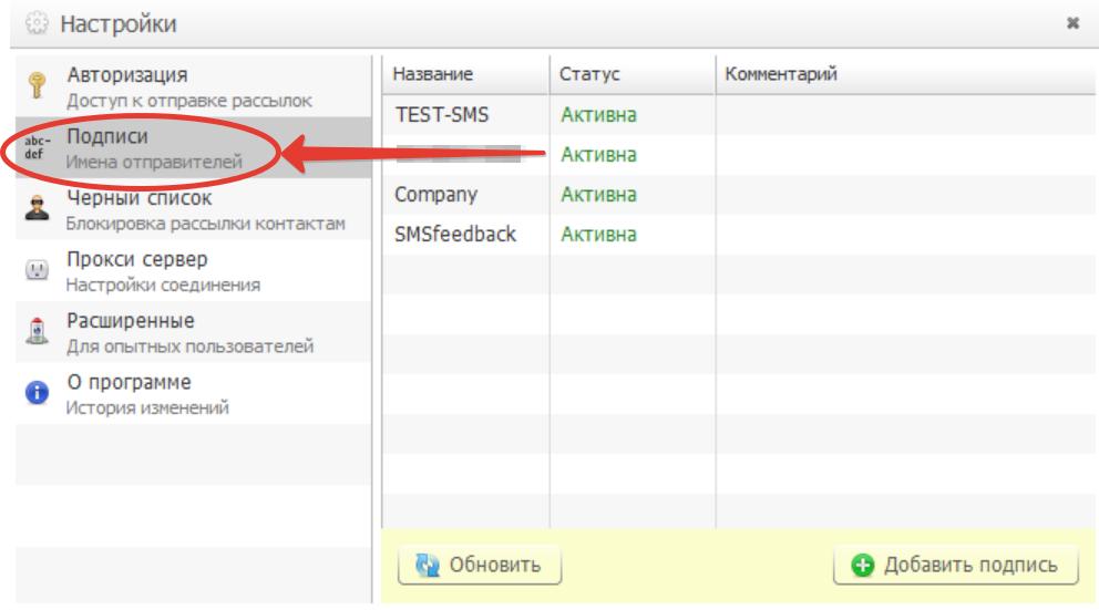 смс рассылки по базе клиентов программа