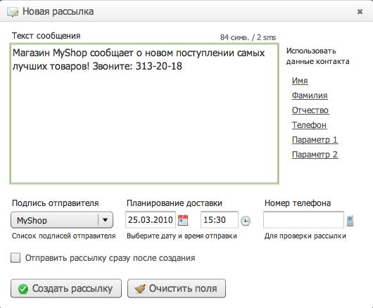 Как сделать рассылку смс со своего номера websms ucell